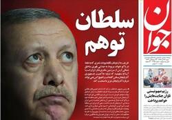 İran basınında Erdoğan için hangi başlıklar atıldı?