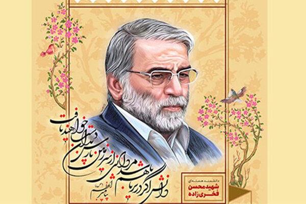 لوح یادبود دانشمند شهید فخریزاده رونمایی شد