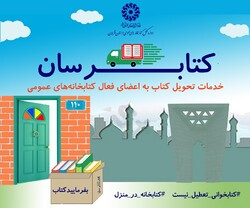 اجرای طرح خدمات تحویل مدرک «کتابرسان» در استان قزوین