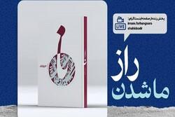 کتاب «نا» در فرهنگسرای امام (ره) بازخوانی و تحلیل میشود