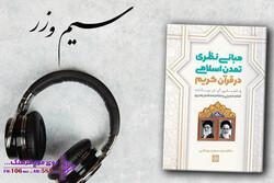 گفتوگو با سیدسعید روحانی در سیم و زر رادیو فرهنگ