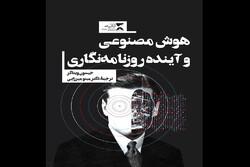 کتاب «هوش مصنوعی و آینده روزنامهنگاری» منتشر شد