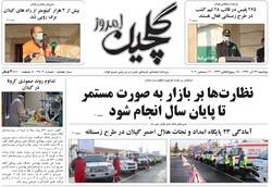 صفحه اول روزنامه های گیلان ۲۴ آذر ۹۹