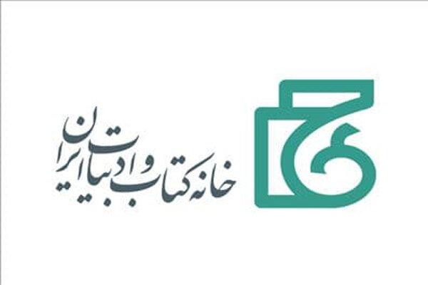 نشست خبری جایزه کتاب تاریخ انقلاب اسلامی برگزار میشود