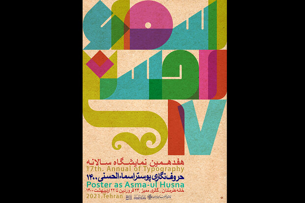 رونمایی پوستر هفدهمین سالانه حروف نگاری اسماءالحسنی