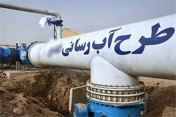 پروژه آبرسانی به 13 روستای استان ایلام افتتاح شد