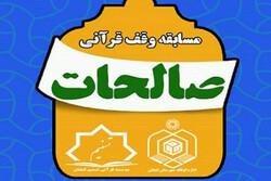 مسابقه وقف قرآنی «صالحات» تمدید شد