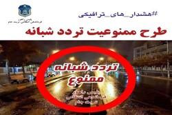 ممنوعیت تردد از ساعت ۲۱ الی ۴ در تربت جام ادامه دارد