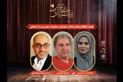 معرفی هیات انتخاب آثار بخش خیابانی جشنواره سردار آسمانی