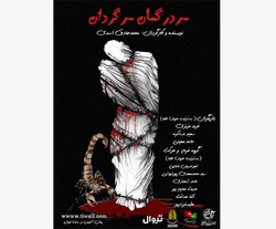 اجرای «سَر دِرگُمانِ» شیرازی در تئاتر مقاومت تهران