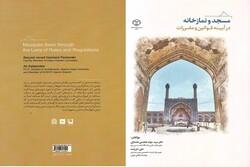 کتاب «مسجد و نمازخانه در آیینه قوانین و مقررات» منتشر شد