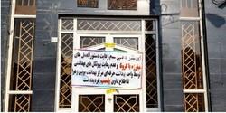پلمب شعبه یک بانک در بویین زهرا
