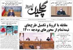 صفحه اول روزنامه های گیلان ۲۵ آذر ۹۹
