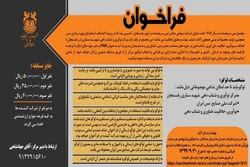 فراخوان مسابقه طراحی لوگو «مرکز نوآوری و شتابدهی شهید ستاری» رفسنجان