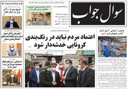 صفحه اول روزنامه های گیلان ۲۶ آذر ۹۹