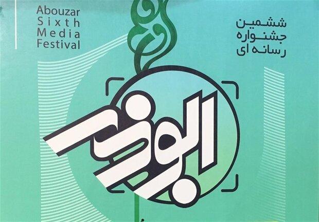 ۴۰۰ اثر به جشنواره رسانه ای ابوذر در مازندران ارسال شد