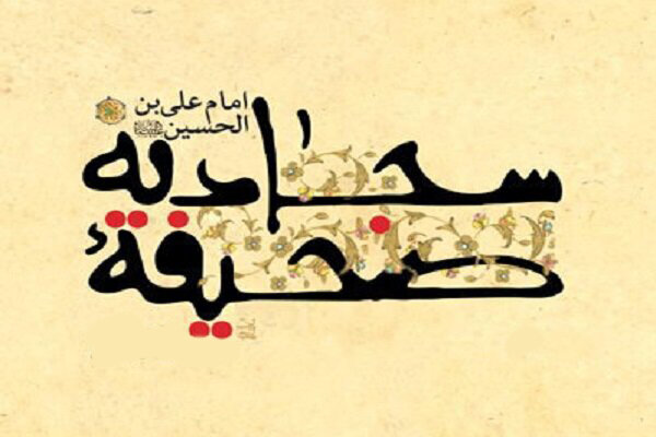 سه تکلیف اجتماعی در دعای امام سجاد (ع)