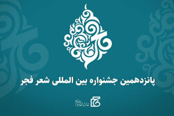 برگزیدگان پانزدهمین جشنواره شعر فجر معرفی شدند