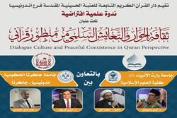 کنفرانس مجازی فرهنگ گفتگو و همزیستی از دیدگاه قرآن
