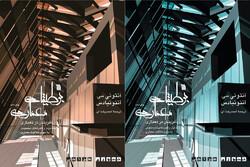 ترجمه «بوطیقای معماری» به چاپ دهم رسید