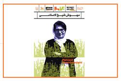نکوداشت مهوش شیخالاسلامی در دومین روز «سینماحقیقت»