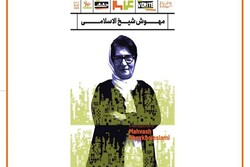 Cinema Verite to commemorate Sheikholeslami
