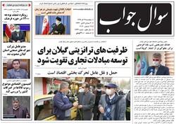 صفحه اول روزنامه های گیلان ۲۷ آذر ۹۹