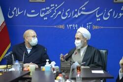 مراسم تکریم و معارفه رئیس مرکز تحقیقات اسلامی برگزار شد