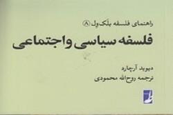 ترجمه کتاب فلسفه سیاسی و اجتماعی منتشر شد