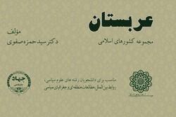 تحلیل SWOT وضعیت سیاسی، اقتصادی و نظامی عربستان