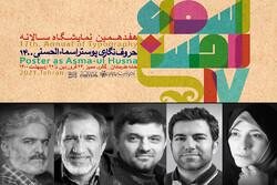معرفی هیات داوران هفدهمین نمایشگاه سالانه حروفنگاری اسماءالحسنی