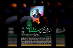 انتشار فراخوان «سرو روان» به مناسبت سالگرد سردار شهید سلیمانی