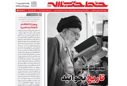 خط حزبالله با عنوان «تاریخ بخوانید» منتشر شد