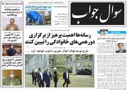 صفحه اول روزنامه های گیلان ۲۹ آذر ۹۹