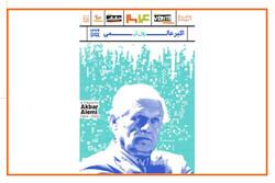 «سینماحقیقت» آیین نکوداشت زنده یاد اکبر عالمی را برگزار میکند