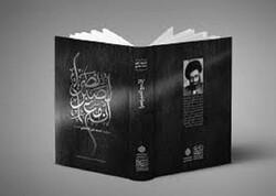 الإمام الخامنئي: العربیة، اللّغة الّتي أحبّها من صمیم قلبي
