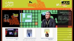 """Arabic page of """"Cinema Verite"""" website launched"""