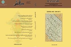 شماره جدید فصلنامه علمی، پژوهشی «دانش» منتشر شد