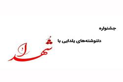 جشنواره دلنوشتههای یلدایی با شهدا برگزار میشود