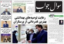 صفحه اول روزنامه های گیلان ۳۰ آذر ۹۹