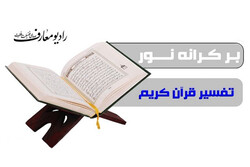 آغاز پخش تفسیر سوره مبارک «ضحی» در رادیو معارف