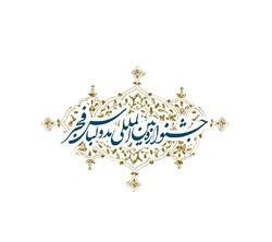 دهمین جشنواره بین المللی مد و لباس فجر اعلام فراخوان کرد