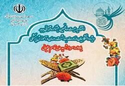 ۵۱۴ نفر در بیست و پنجمین جشنواره قرآنی علوم پزشکی برگزیده شدند