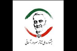 دومین جشنواره ملی تئاتر سردار آسمانی در رفسنجان برگزار میشود