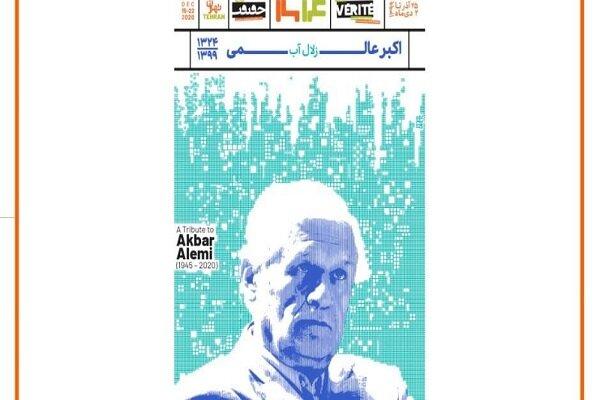 Cinema Verite to commemorate late Iranian doc. maker