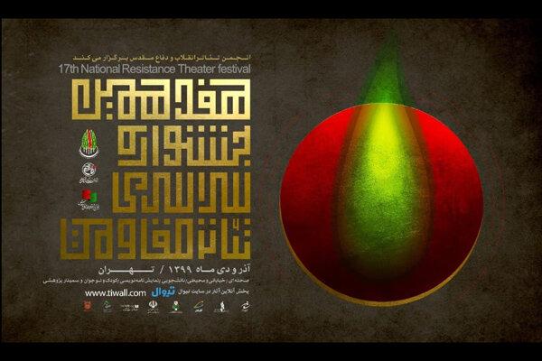 برنامه ششمین روز جشنواره تئاتر «مقاومت» اعلام شد