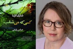 چاپ ترجمه رمان پلیسی جدید لاپنا/وقتی همه آدمها مخفیکاری میکنند