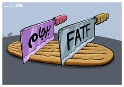 تاثیر FATF بر سفره مردم