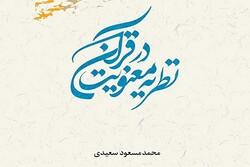 کتاب «نظریه معنویت در قرآن» منتشر شد