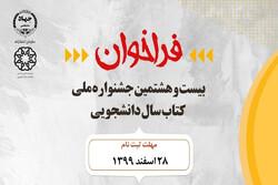 فراخوان بیست و هشتمین جشنواره کتاب سال دانشجویی منتشر شد